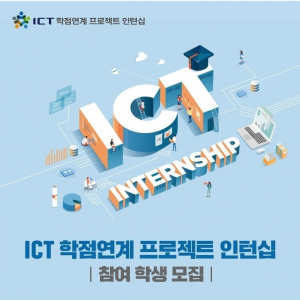 ict intership
